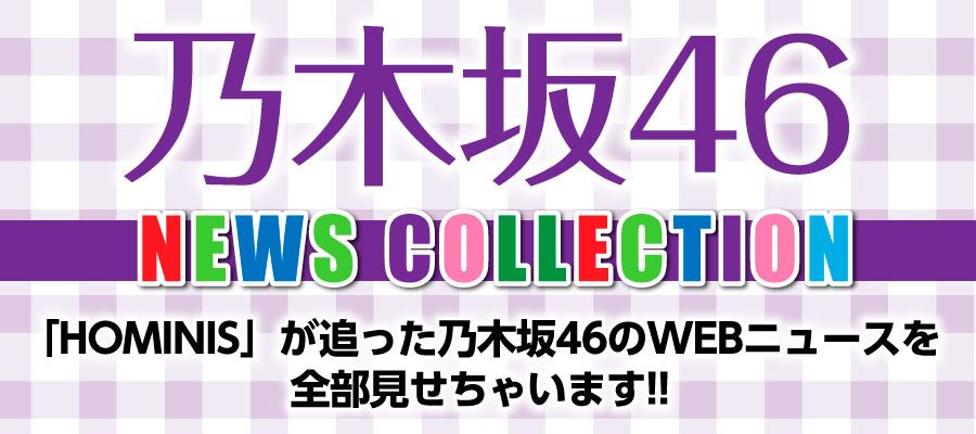 乃木坂46 NEWS COLLECTION